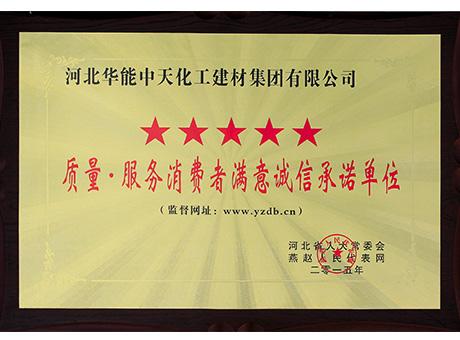 质量服务消费者满意诚信承诺单位