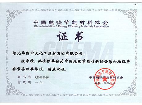 中国绝热节能材料协会证书