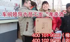 """华能中天---春节让员工把""""孝亲酒""""带回家 把爱带回家!"""