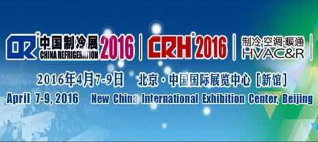 华能中天与您相约2016北京中国制冷展