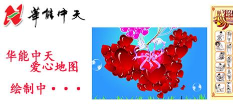 华能中天集团绘制爱心地图