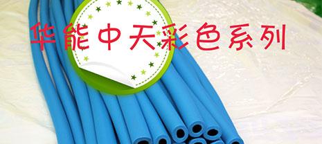 华能中天彩色橡塑厂家推荐