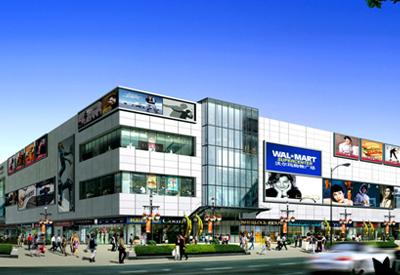 莆田市沃尔玛购物广场