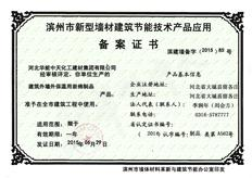 滨州市建筑节能技术产品应用备案