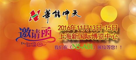 威尼斯人集团诚邀您参加上海保温展 11月13-15日