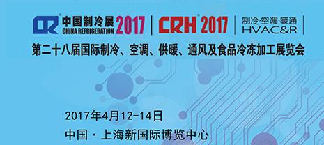 华能中天集团真诚邀约第二十八届中国制冷展