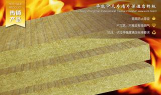 内蒙古通辽岩棉绝热材料计划年产量将增20万吨