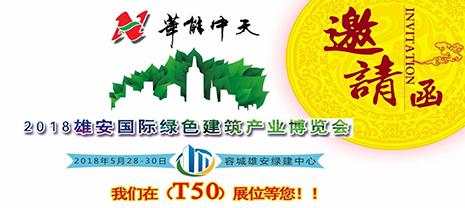 华能中天集团与您相约雄安新城绿色建筑产业博览会
