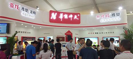 聚焦雄安 绿色匠心 华能中天集团携手雄安绿展共筑中国未来之城