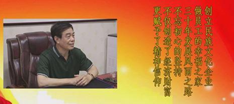 华能中天集团董事长李润年荣登《廊坊好人榜》
