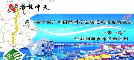亚太制冷展 联袂2018广州制冷展华能中天期待您的参与