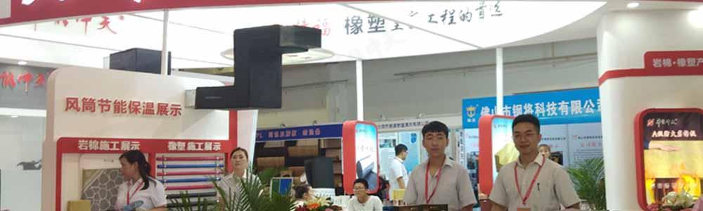 火热豫展|华能中天集团绿色建材品牌享誉中原
