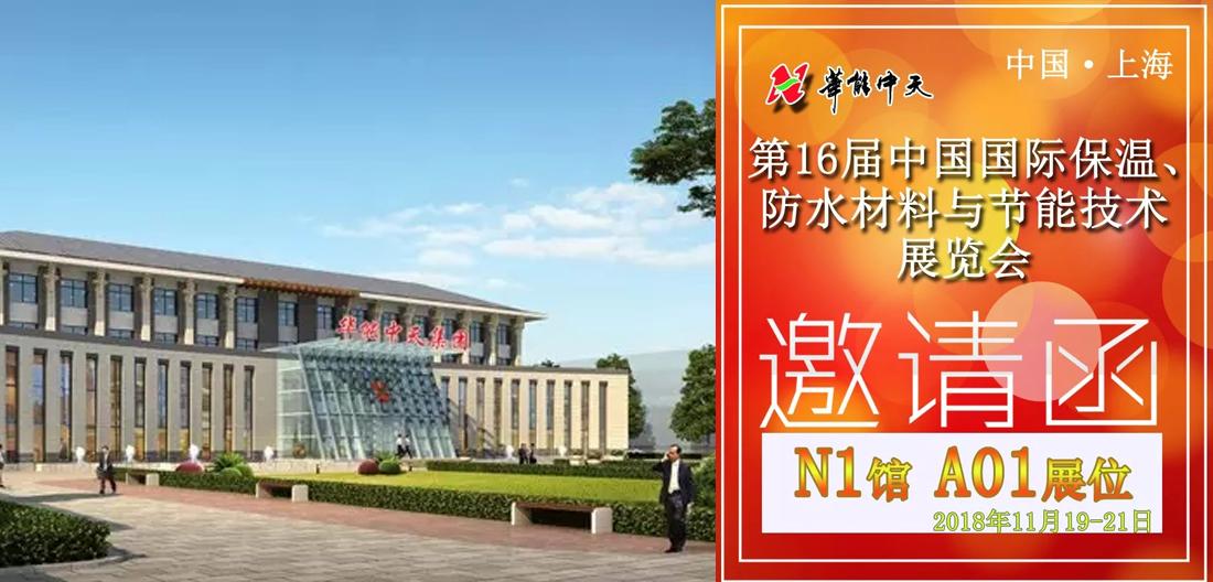诚邀丨华能中天集团2018第16届中国国际保温展与您再相约!