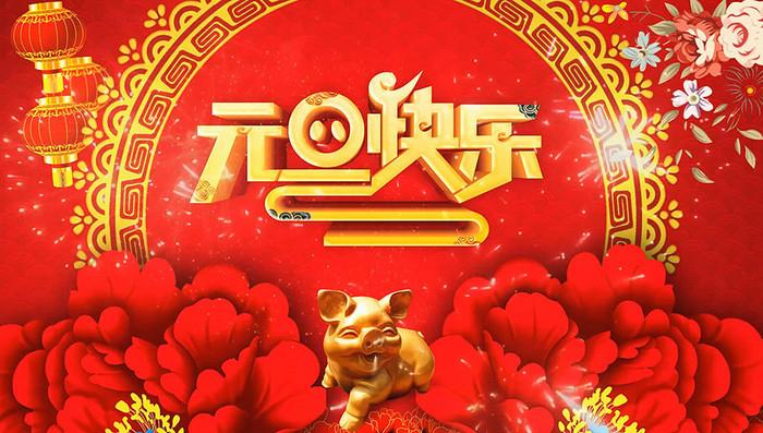 庆元旦 迎新年丨华能中天集团祝您元旦快乐