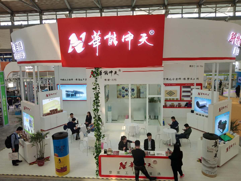 华能中天品牌||为西安第十六届保温建材博览会增光添彩