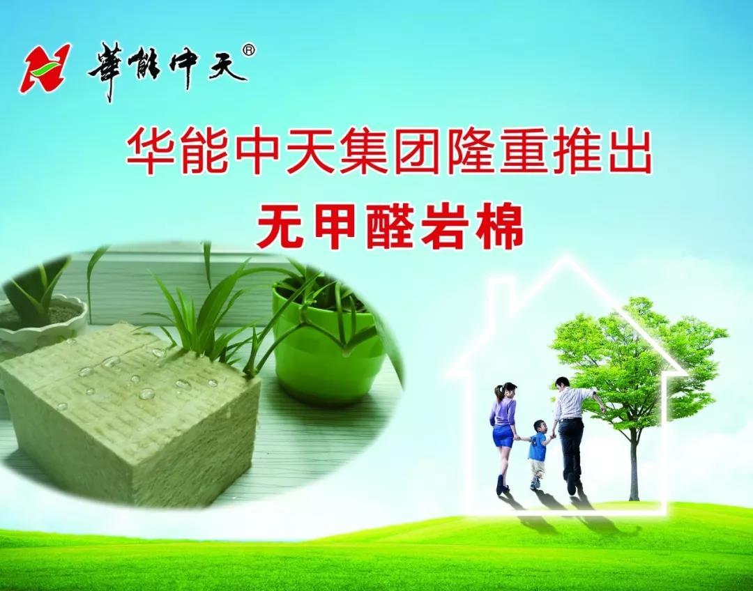 威尼斯人隆重推出无甲醛岩棉 引领绿色环保新时尚