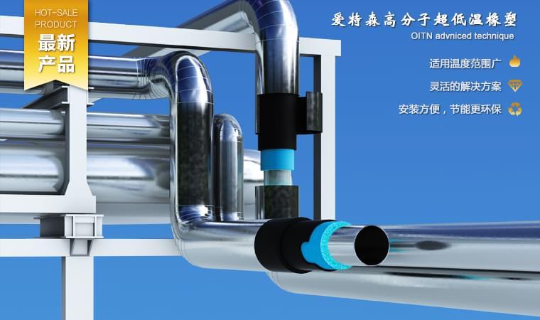 爱特森深冷高分子耐超低温专门针对超低温工况环境下的保温工程而研发的高性能绝热系统。