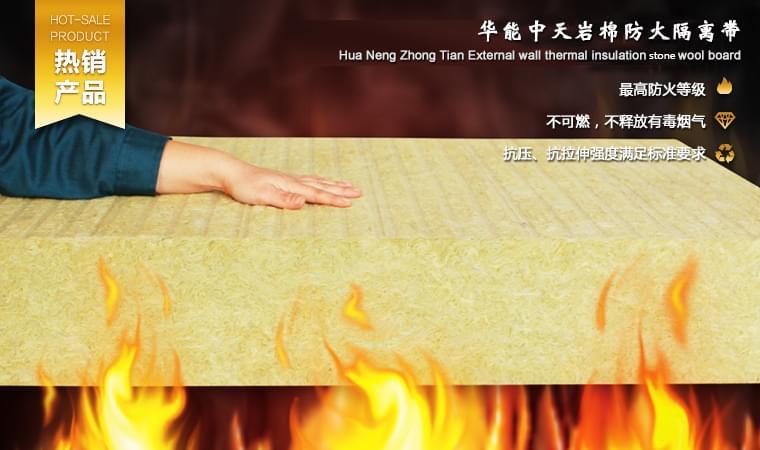 华能中天外墙保温岩棉带具有较高的抗压和抗拉伸强度,专为建筑物外墙外保温薄抹灰系统而设计生产,本产品也可作为与EPS/XPS外墙保温系统配套的防火隔离带使用,以提高建筑物外墙的整体消防安全。