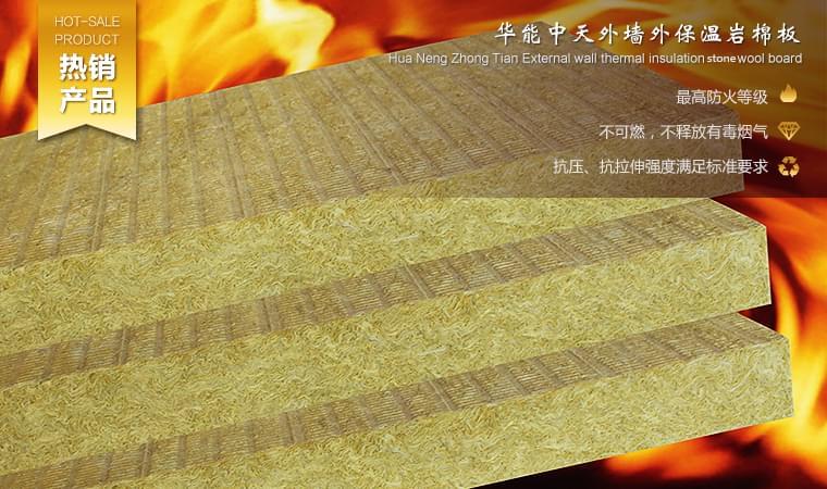 外墙外保温岩棉板以天然岩石为主要原料、经过高温熔融、离心喷吹制成的一种矿物纤维,加入少量热固性粘合剂和添加剂后以摆锤法制成板材。具有不燃、无毒、导热系数低、憎水、吸声、物理及化学稳定性好等特点。