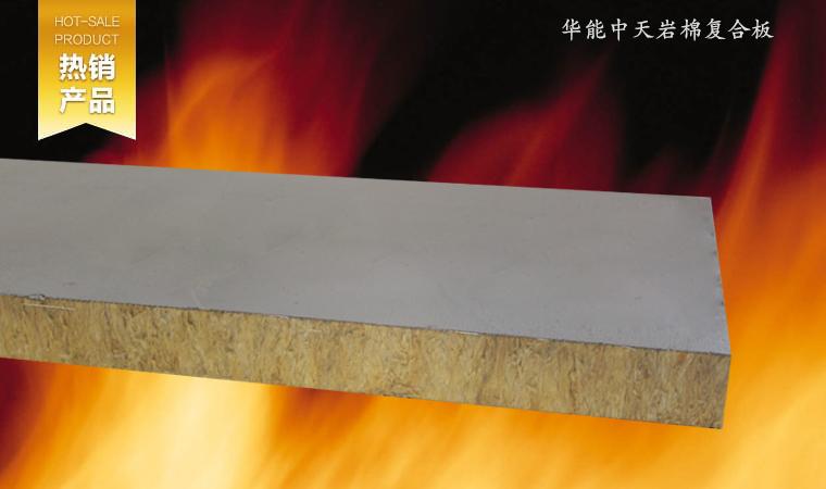 施工方便、可切可锯,工序简单,有效缩减工期,能节省70%的时间。复合板芯材采用岩棉条竖丝加工而成,增强了保温层的强度,抗拉及抗压强度均有非常大的提高。