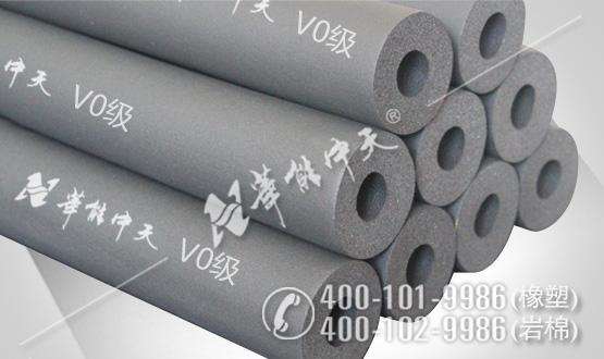 V0级橡塑保温管