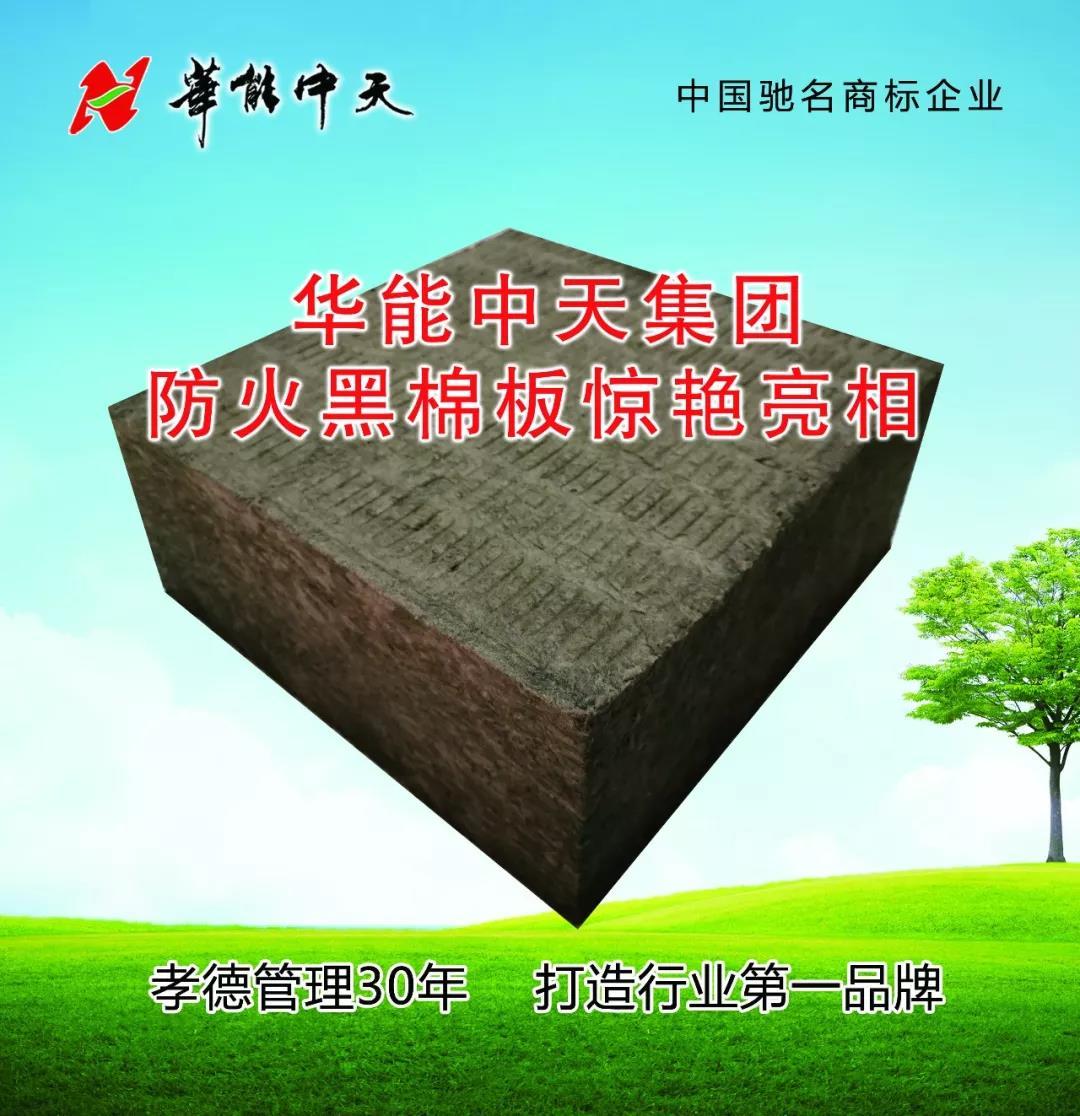 威尼斯人防火黑棉板——高层建筑保温材料的新宠